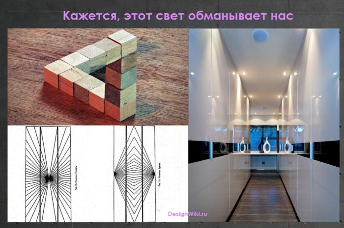 Прихожая для узкого коридора Обман зрения