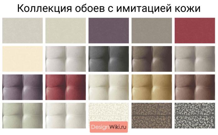 Коллекция обоев New Skin с имитацией кожи