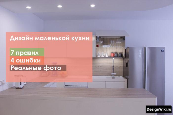 Дизайн маленькой кухни 7 правил, 4 ошибки и идеи