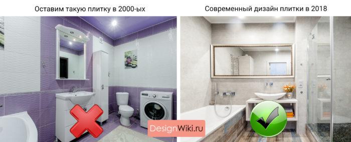 Дизайн плитки для ванной комнаты