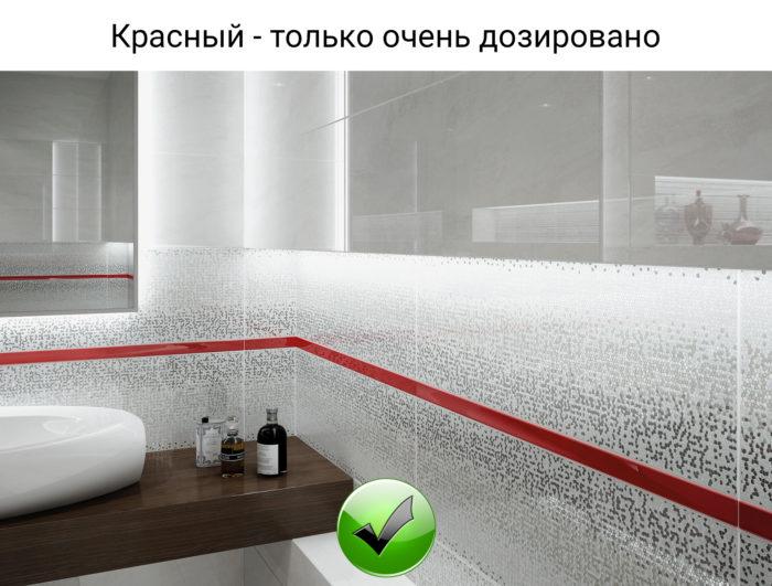 Красный бордюр из плитки в ванной