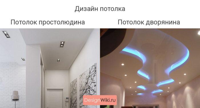 Потолок в прихожей дизайн