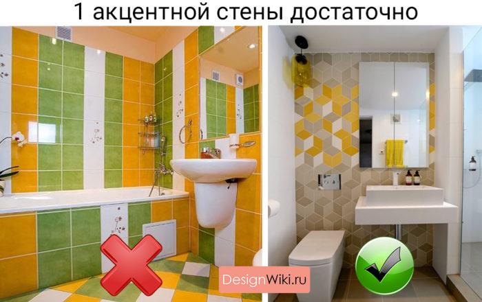 Сочетание цветной плитки в ванной комнате