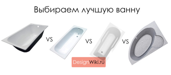 Выбираем лучшую ванну