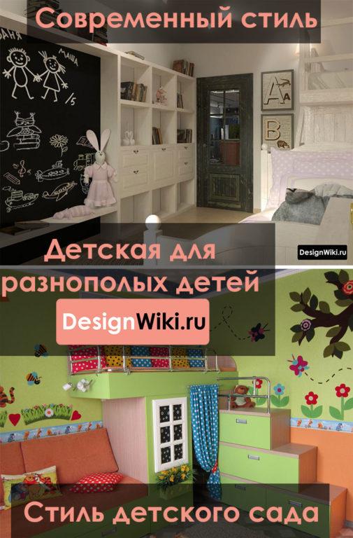 Стили детской для двух разнополых детей #дизайнинтерьера #детские