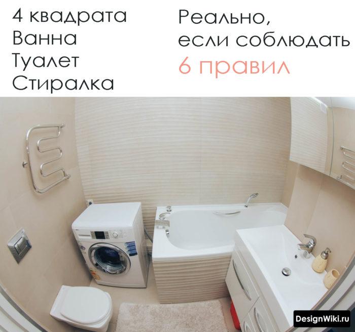 Ванная 4 кв.м с туалетом и стиральной машиной