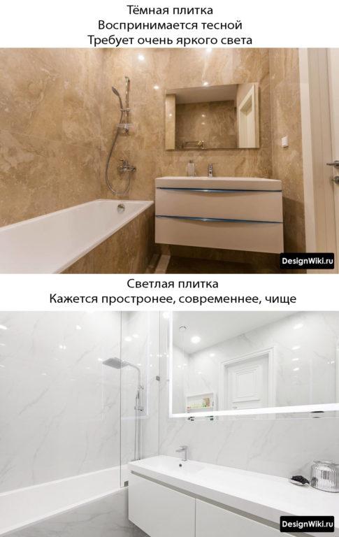 Светлая или тёмная плитка в маленькой ванной #дизайн #ванная