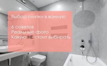 6 советов какую лучше выбрать плитку для ванной