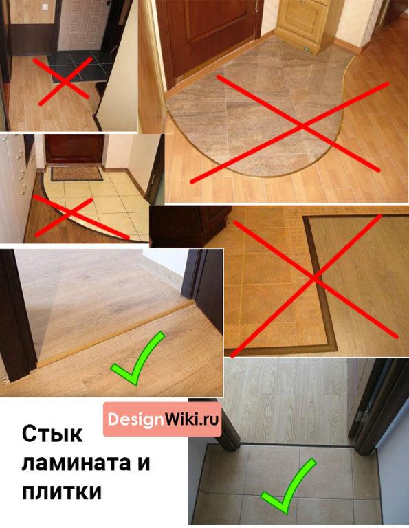 Как правильно стыковать плитку и ламинат на полу в коридоре
