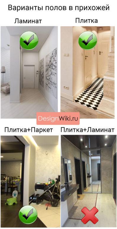 Плитка на пол в коридор и прихожую или ламинат