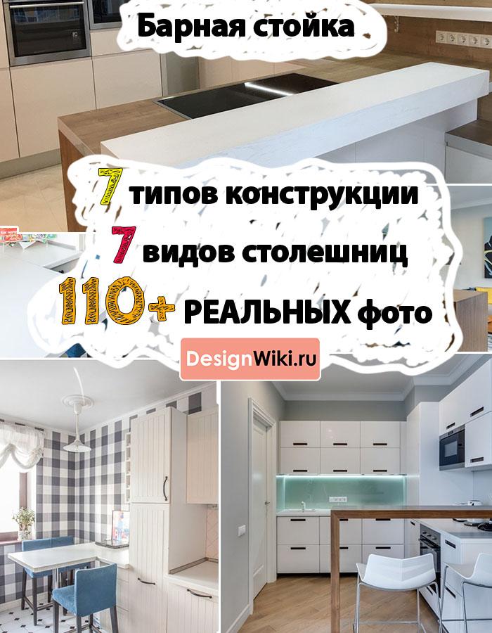 Кухни с барными стойками - 118 фото со стильным дизайном #кухня