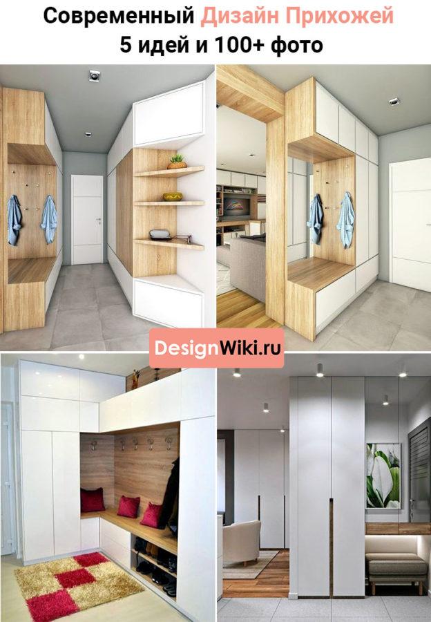 4 фото дизайна прихожей в квартире в современном стиле #дизайн #прихожая