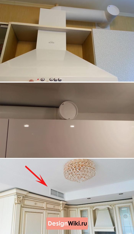 Правильное подключение вытяжки на кухне с отводом, обратным клапаном и для кухни до потолка