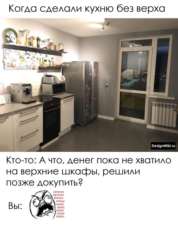 Дизайн кухни без верхних шкафов с парой ошибок