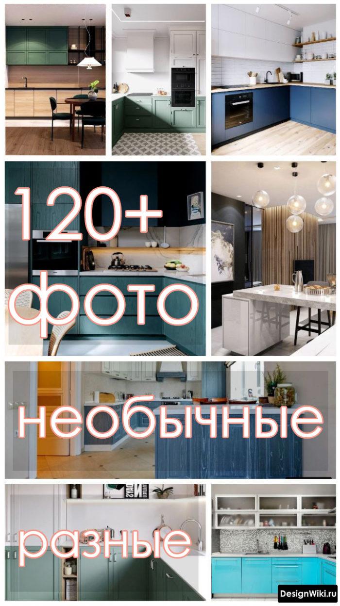 #дизайнкухни в современном стиле больше 120 фото